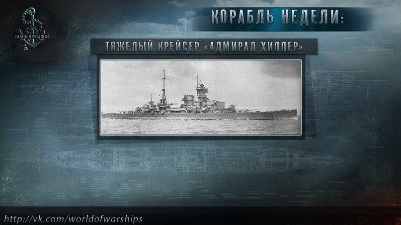 Тяжолый крейсер Кригсмарине типа «Адмирал Хиппер» World of Warships